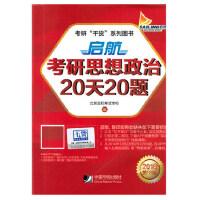 2016年启航考研思想政治20天20题(适用2016考生) 北京启航考试学校 9787509214169 中国市场出版社