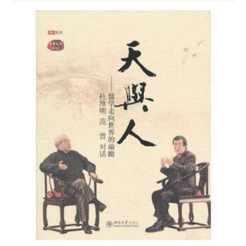 天与人--儒学走向世界的前瞻
