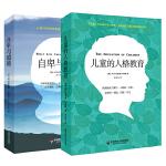阿德勒个体心理学经典丛书(套装全2册)