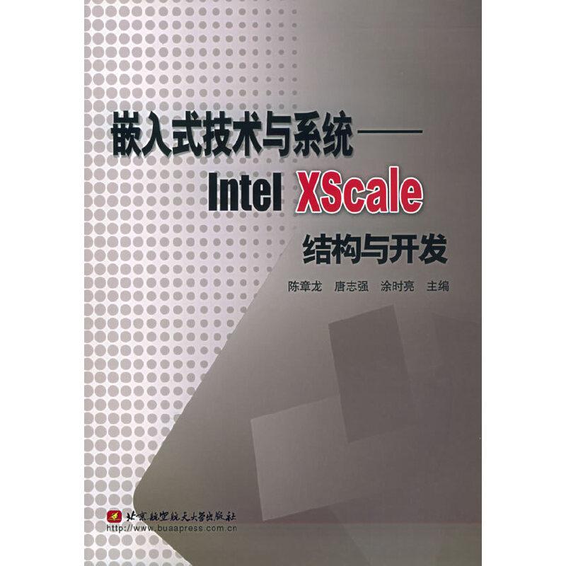 嵌入式技术与系统:Intel XScale结构与开发