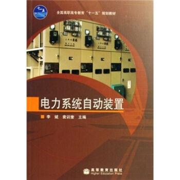 全新正版 全国高职高专教育十一五规划教材:电力系统自动装置