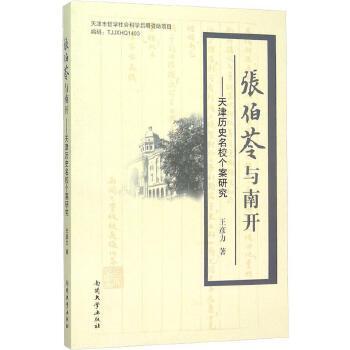 张伯苓与南开――天津历史名校个案研究 王彦力 著