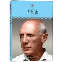 中小学课本里的名人传记丛书:毕加索(皮波人物重磅推出,适合中小学生阅读的人物传记)
