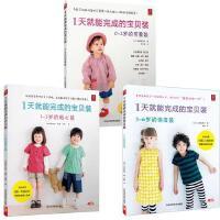 1天就能完成的宝贝装套装3册服装裁剪3-7岁儿童服装裁剪书籍服装手工diy书宝宝服装自己做设计教程书