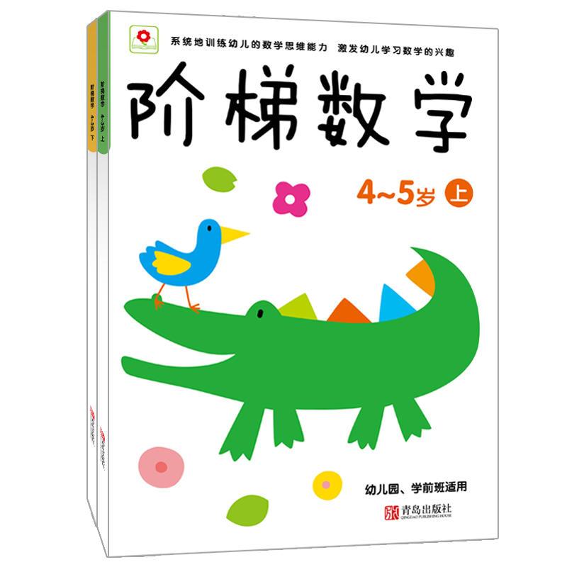 宝宝启蒙早教书 幼儿园中班大班教材10以内的加减法算术练习题 儿童左