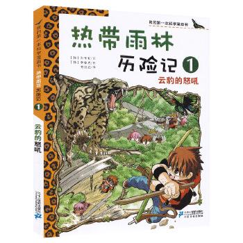 7-14岁我的第一本生存漫画书热带雨林历险记1*的怒吼适合中小学生课外阅读生态环保大自然森林科普百科漫画