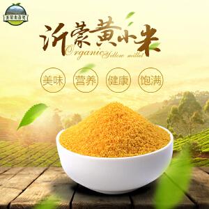 【沂蒙馆】农家小黄米纯天然五谷杂粮小米新米有机月子米1.5kg装包邮