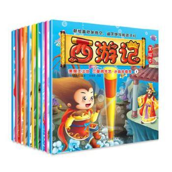 儿童书籍 课外书注音版绘本书幼儿图画 故事书3-5-6-8-7-10岁四大名著