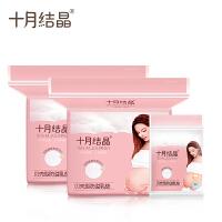 十月结晶防溢乳垫 200片装 一次性乳贴隔奶垫溢奶垫防漏不可洗 送8片