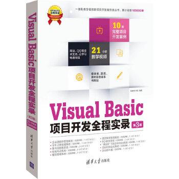 Visual Basic项目开发全程实录