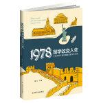 1978:留学改变人生――中国改革开放首批赴美留学生纪实