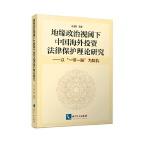"""地缘政治视阈下中国海外投资法律保护理论研究――以""""一带一路""""为契机"""