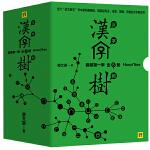 汉字树(1-6册)礼品套装