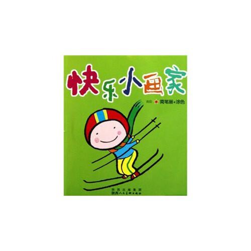 【快乐小画家-高级-简笔画-涂色图片】高清图