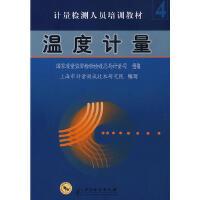 温度计量・4/国家质量监督检验检疫总局计量司组编,上海市计量测