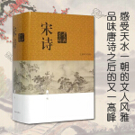 宋诗鉴赏辞典(新一版)