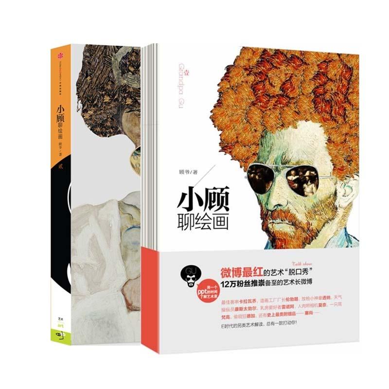 """大师风景 了解艺术必备入门读物 美术素描书籍 小顾系列""""人气艺术书第"""