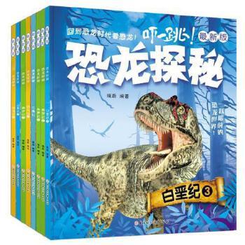 探秘时代历险故事动物世界书籍十万个为什么畅销恐龙书读物3-6-8岁