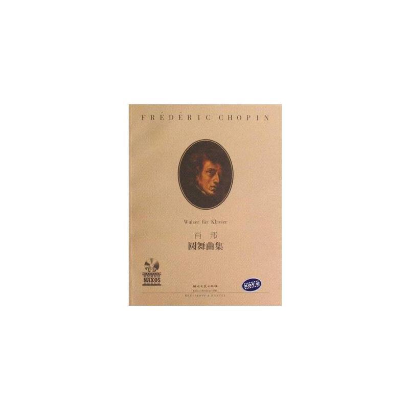 正版肖邦圆舞曲集 原版引进 湖南文艺出版