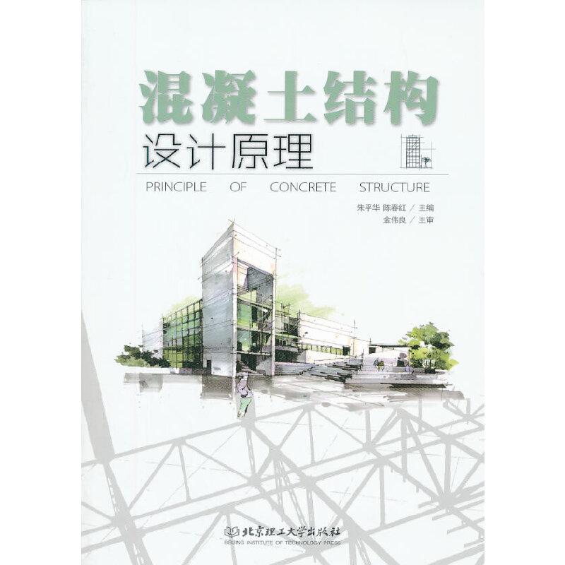《混凝土结构设计原理》(朱平华.)【简介