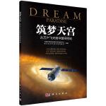 筑梦天宫:从万户飞天到中国空间站