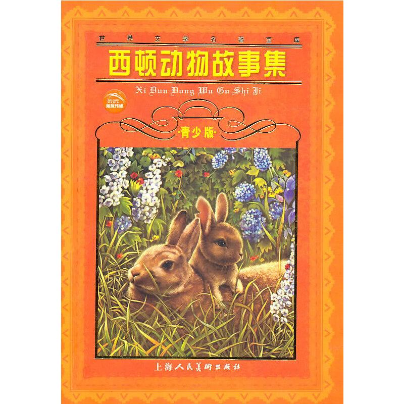 《世界文学名著宝库:西顿动物故事集(青少版)》((加