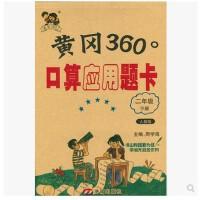 正版2017小学黄冈360°口算应用题卡2二年级下册RJ人教版
