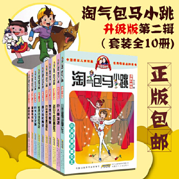 第二辑 淘气包马小跳全套全集10册(漫画升级版系列)第2辑 儿童书籍9