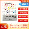 方汉奇 中国新闻传播史(第三版)同步辅导·考点精讲·考研真题   配套辅导、同步辅导、考研指定参考书)