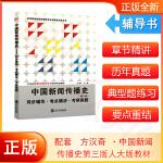 中国新闻传播史(第三版)同步辅导・考点精讲・考研真题(新闻传播及相关专业考研指定参考辅导书)
