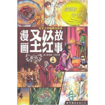 正版 漫画圣经故事 旧约下篇 用美式漫画的形式诠释圣经里新约的故事