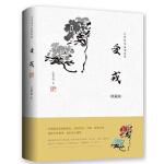 汪曾祺作品精选集:受戒