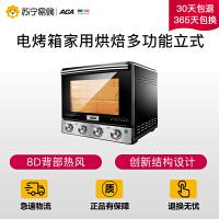【苏宁易购】ACA/北美电器 ATO-M38AC电烤箱家用烘焙多功能立式烤箱独立温控