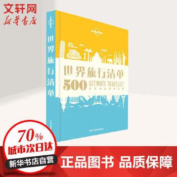 世界旅行清单500必去的目的地排行榜