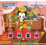 中国娃娃填色书:裙袄裘袍
