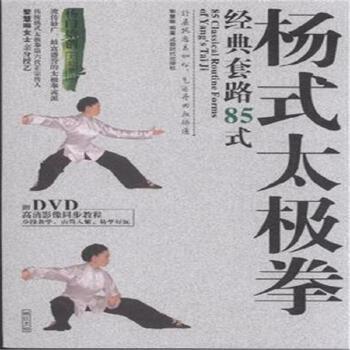 杨氏太极拳-经典套路85式-book+dvd( 货号:754640772)图片