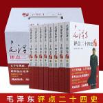 毛 泽东评点二十四史解析 全八册 全译解析版 原文译文