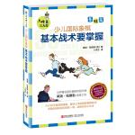 大师三人行 : 少儿国际象棋基础篇-基本战术要掌握