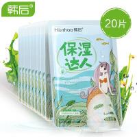韩后(Hanhoo)深海藻保湿达人面膜20片补水保湿清洁锁水滋养