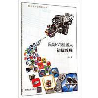 青少年科技创新丛书:乐高EV3机器人初级教程/高山