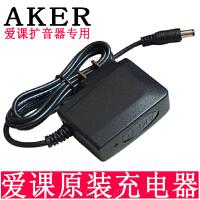 AKER/爱课充电器原装9.5V电源适配器适用于爱课系列扩音器主机使用