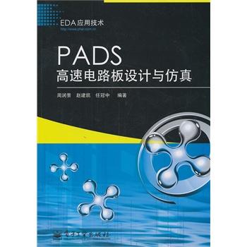 《pads高速电路板设计与仿真》周润景