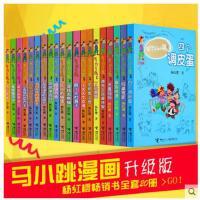 淘气包马小跳系列 马小跳插图升级版全套20册 杨红樱 少儿童书 课外读物