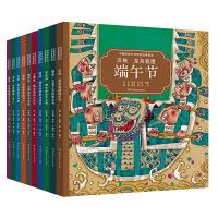 中国民族节日风俗故事画库(中英双语典藏版)