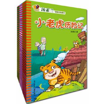 汤素兰动物历险童话(共3册,小老虎历险记 森林里的恐龙朋友 寻找快乐