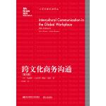 跨文化商务沟通(第五版)