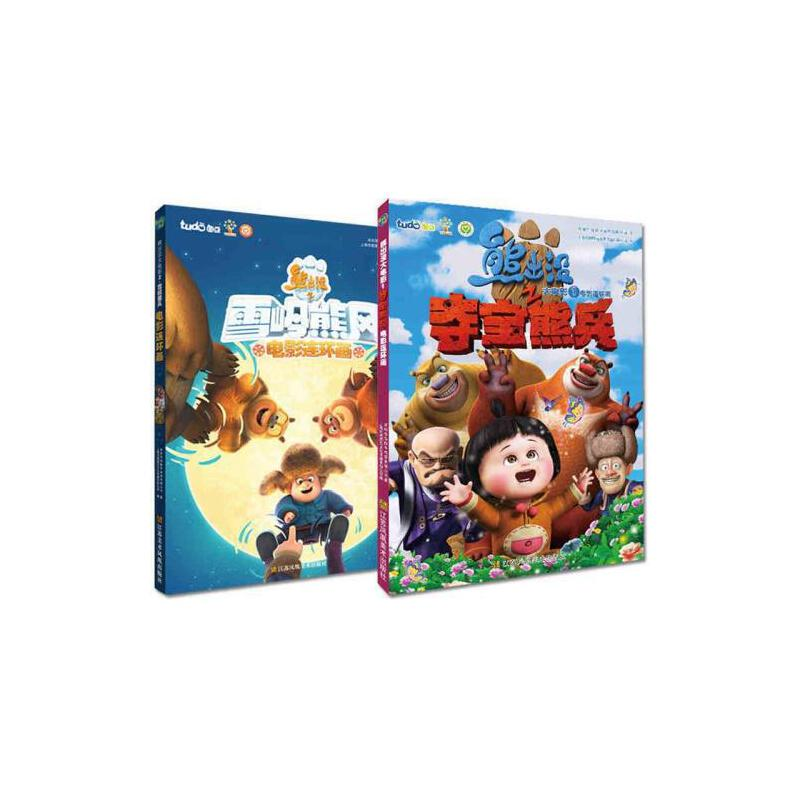 5-6-7-8岁儿童连环画熊出没嘟嘟熊出没漫画书光头强书故事书童书绘本