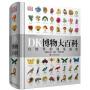 DK博物大百科——自然界的視覺盛宴