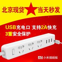 官网  小米插线板 3口USB家电插座 多口智能插线板2A手机充电器