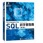 SQL初学者指南(第2版)